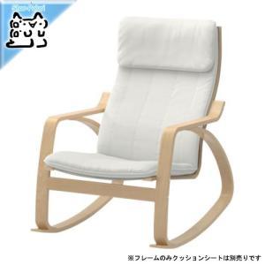 IKEA Original POANG-ポエング- 組み合わせ ロッキングアームチェア用 フレーム ナチュラル バーチ材突き板|polori