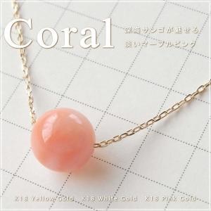 ネックレス 18金 ピンク 珊瑚 ゴールド 一粒 レディース...
