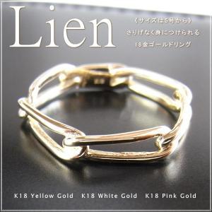 リング 指輪 レディース 18金 ゴールド 「リアン」