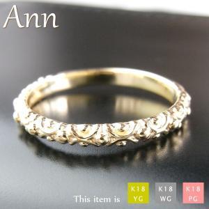 リング 指輪 レディース 18金 ゴールド 「アン」