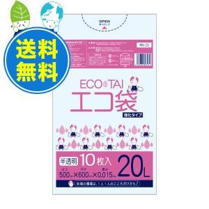 【まとめて30ケース】KN-23-30 ごみ袋 20リットル 0.015mm厚 半透明 1冊あたり30.6円 10枚x100冊x30箱|poly-stadium