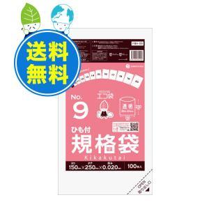 【食品検査適合】ひも付 規格袋 9号 0.020mm厚 透明 FBH-09 100枚x120冊 1冊あたり66円 食品対応 送料無料 poly-stadium