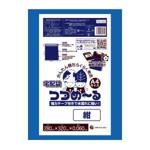 【ゆうパケット限定】 宅配ビニール袋 A4サイズ 0.060mm厚 紺 10枚セット 400円 THB-2832sample 送料込み お試し価格|poly-stadium