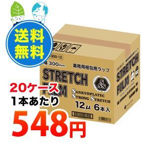 【まとめて20ケース】1本あたり443.4円 6本x20箱 ストレッチフィルム 300mm幅x500m STR-300-12-20 0.012mm厚|poly-stadium