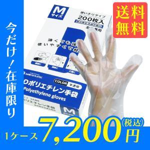 【12000枚】HGHNM-200 HDポリエチレン手袋 Mサイズ 使い捨て 外エンボス加工 半透明 200枚x60小箱 1枚あたり1.0円 HDPE素材 poly-stadium
