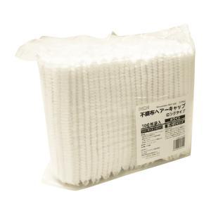 【100枚】HHCL-100bara 不織布ヘアーキャップ 使い捨てキャップ 伸縮性 フリーサイズ ロングタイプ  白 100枚入 1枚あたり8円 男女兼用 使い捨て 使捨て|poly-stadium