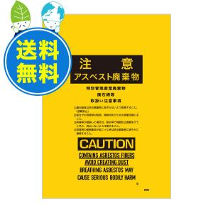 アスベスト回収袋中サイズ 0.15mm厚 ASB-650Y 黄色 100枚 1枚あたり78円|poly-stadium