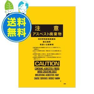 アスベスト回収袋(内袋) 大サイズ 0.15mm厚 ASB-850Y-10 黄色 50枚x10箱 1枚あたり139円  poly-stadium