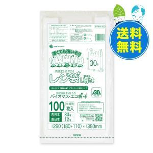 バイオマスプラスチック使用レジ袋 薄手タイプ ブロック有 西日本30号(東日本12号) 0.011mm厚 半透明 100枚x80冊 1冊あたり130円 BPRHK-30 送料無料 poly-stadium