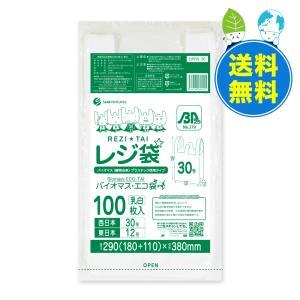 バイオマスプラスチック使用レジ袋 厚手タイプ ブロック有 西日本30号(東日本12号) 0.014m...