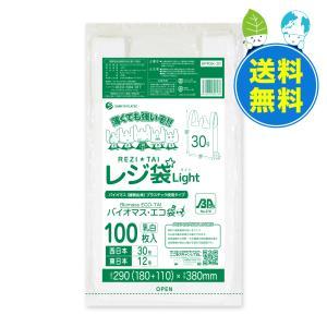 バイオマスプラスチック使用レジ袋 薄手タイプ ブロック有 西日本30号(東日本12号) 0.011mm厚 乳白 100枚x20冊 1冊あたり163円 BPRSK-30kobako 送料無料|poly-stadium