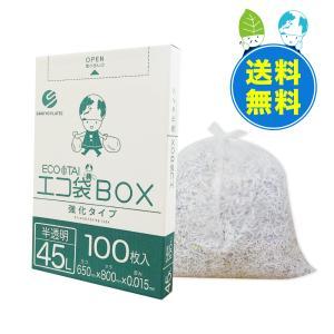ごみ袋箱タイプ 45L0.015mm厚 半透明 100枚x8小箱x10ケース 1小箱あたり504円 BX-530-10|poly-stadium
