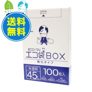 ごみ袋箱タイプ 45L0.020mm厚 半透明 100枚x2小箱 1小箱あたり850円 BX-535-2kobako