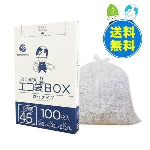 ごみ袋箱タイプ 45L0.020mm厚 半透明 100枚x8箱x3ケース 1小箱あたり703円 BX-535-3|poly-stadium