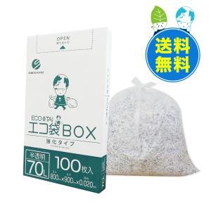 ごみ袋箱タイプ 70L0.02mm厚 半透明 100枚x5小箱 1小箱あたり1100円 BX-730 |poly-stadium
