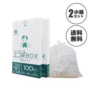 ごみ袋箱タイプ 70L0.02mm厚 100枚x2小箱 2小箱で2500円 BX-730-2kobako |poly-stadium