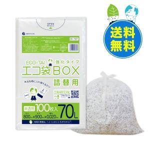 ごみ袋詰替用 70L0.020mm厚 半透明 100枚x5袋 1袋あたり1050円 BX-730T  poly-stadium
