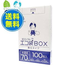 ごみ袋箱タイプ 70L0.025mm厚 半透明 100枚x5小箱 1小箱あたり1250円 BX-735 |poly-stadium