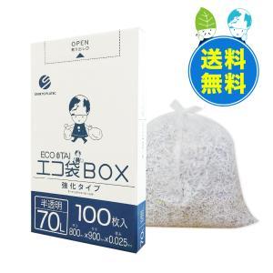 ごみ袋箱タイプ 70L0.025mm厚 100枚x5箱x3ケース 1小箱あたり1212円 BX-735-3 |poly-stadium