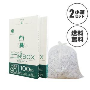 ごみ袋箱タイプ 90L0.02mm厚 半透明 100枚x2小箱 2小箱で2875円 BX-930kobako|poly-stadium
