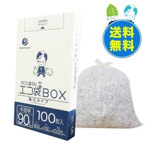 ごみ袋箱タイプ 90L0.025mm厚 半透明 100枚x5箱 1小箱あたり1550円 BX-935 |poly-stadium