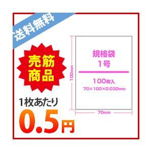 規格袋1号0.03mm厚 透明100枚x240冊 1冊あたり45円 CJ-01|poly-stadium