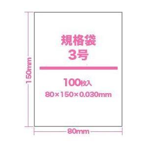 規格袋3号0.03mm厚 透明 100枚x240冊 1冊あたり51円 CJ-3|poly-stadium