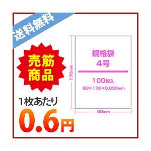 規格袋4号0.03mm厚 透明 100枚x160冊 1冊あたり63円 CJ-4 |poly-stadium