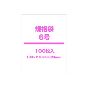 規格袋6号0.03mm厚 透明 100枚x160冊 1冊あたり80円 CJ-6|poly-stadium