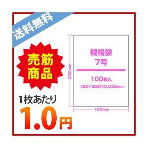 規格袋7号0.03mm厚 透明 100枚x120冊 1冊あたり100円 CJ-7|poly-stadium