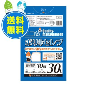 ごみ袋 30L 0.025mm厚 青半透明 10枚x100冊 1冊あたり58円 CMT-31 ポリセレブ poly-stadium