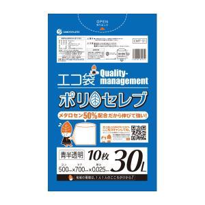ごみ袋 30L 0.025mm厚 青半透明 10枚 1冊58円 CMT-31bara ポリセレブ poly-stadium