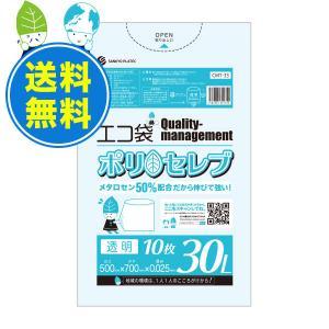 ごみ袋 30L 0.025mm厚 透明 10枚x100冊x10箱 1冊あたり52円 CMT-33-10 ポリセレブ poly-stadium