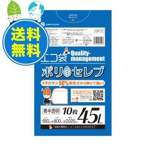 ごみ袋 45L 0.025mm厚 青半透明 10枚x70冊 1冊あたり85円 CMT-41 ポリセレブ poly-stadium