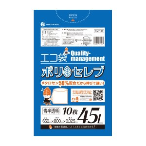ごみ袋 45L 0.025mm厚 青半透明 10枚 1冊85円 CMT-41bara ポリセレブ poly-stadium