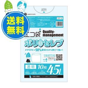 ごみ袋 45L 0.025mm厚 透明 10枚x70冊x10箱 1冊あたり76円 CMT-43-10 ポリセレブ poly-stadium