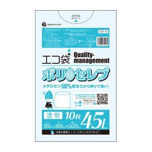 ごみ袋 45L 0.025mm厚 透明 10枚 1冊85円 CMT-43bara ポリセレブ poly-stadium