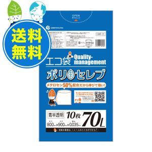 ごみ袋 70L 0.035mm厚 青半透明 10枚x40冊 1冊あたり160円 CMT-71 ポリセレブ poly-stadium