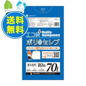 ごみ袋 70L 0.035mm厚 青半透明 10枚x40冊x3箱 1冊あたり155円 CMT-71-3 ポリセレブ poly-stadium
