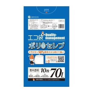 ごみ袋 70L 0.035mm厚 青半透明 10枚 1冊160円 CMT-71bara ポリセレブ poly-stadium