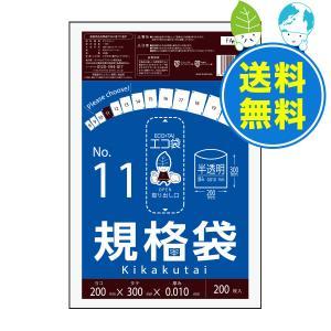【食品検査適合】規格袋 11号 0.010mm厚 半透明 FA-11 200枚x100冊 1冊あたり97円 食品対応 送料無料 poly-stadium