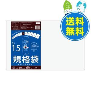 【食品検査適合】規格袋15号 0.01mm厚 半透明 FA-15kobako 200枚x10冊 1冊あたり288円 食品対応 送料無料 poly-stadium