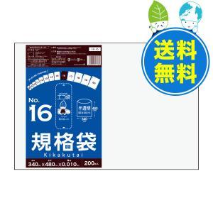 【食品検査適合】規格袋16号 0.01mm厚 半透明 FA-16kobako 200枚x10冊 1冊あたり335円 食品対応 送料無料 poly-stadium