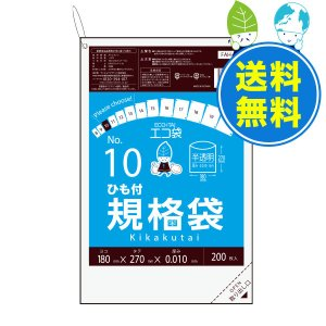 ひも付規格袋10号0.01mm厚 半透明 200枚x120冊 1冊あたり108円 FAH-10 |poly-stadium