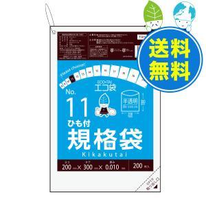 【食品検査適合】ひも付 規格袋11号0.01mm厚 半透明 200枚x10冊 1冊あたり170円 FAH-11kobako 食品対応 送料無料 poly-stadium