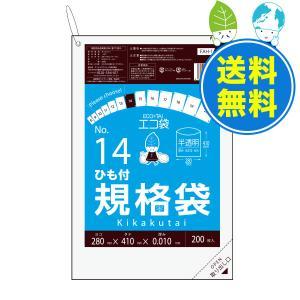 ひも付規格袋14号0.01mm厚 半透明 200枚x50冊 1冊あたり235円 FAH-14 |poly-stadium