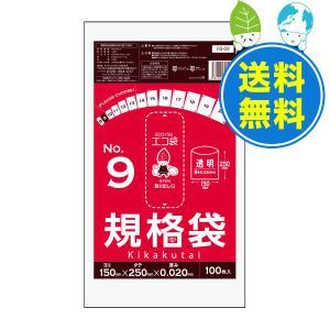規格袋9号0.02mm厚 透明 FB-09kobako 100枚x10冊 1冊あたり135円 |poly-stadium