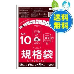 規格袋10号0.02mm厚 透明 FB-10kobako 100枚x10冊 1冊あたり160円 |poly-stadium
