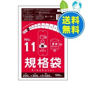 規格袋11号0.02mm厚 透明 FB-11kobako 100枚x10冊 1冊あたり175円 |poly-stadium