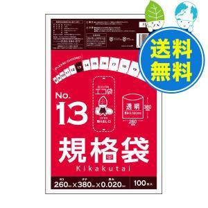 規格袋13号0.02mm厚 透明 100枚x10冊 1冊あたり260円 FB-13kobako |poly-stadium
